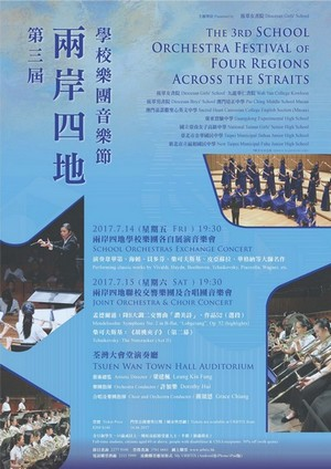 Photo : Poster of the Third School Orchestra of Four Regions Across the Straits
