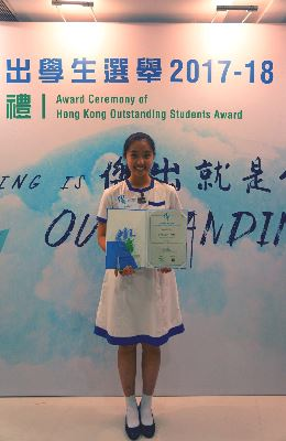 Photo : Hong Kong Outstanding Students Award (1)