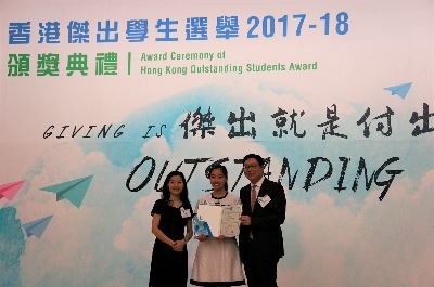 Photo : Hong Kong Outstanding Students Award (2)