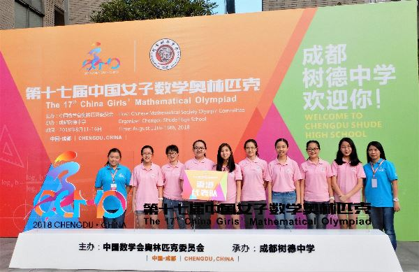 Photo : 17th China Girls' Mathematical Olympiad
